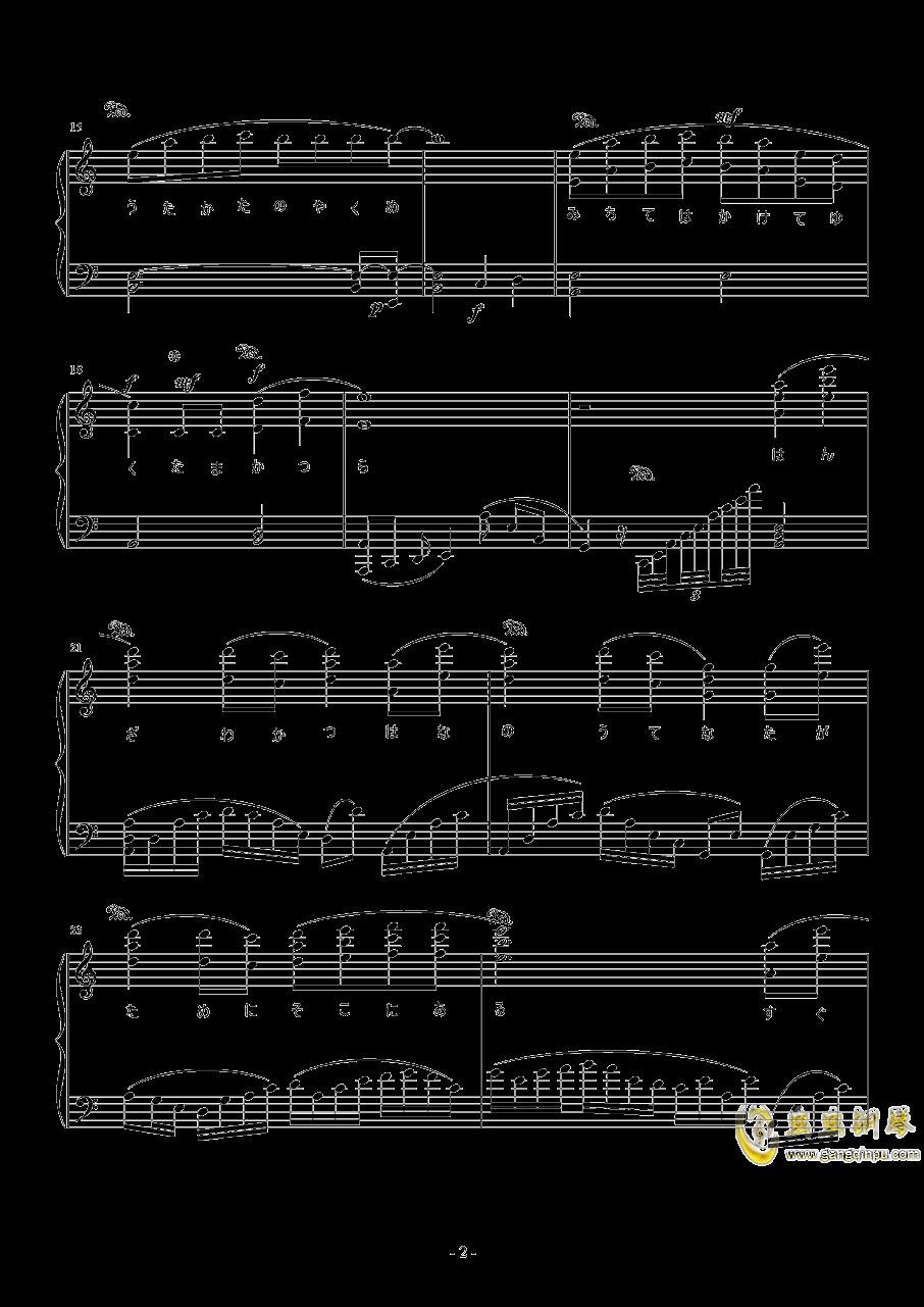 �Aのうてな钢琴谱 第2页