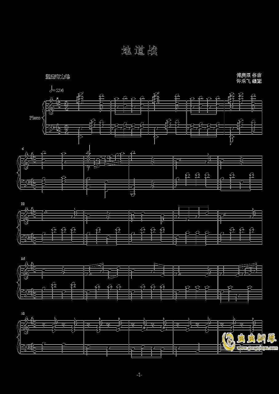 地道战钢琴谱 第1页