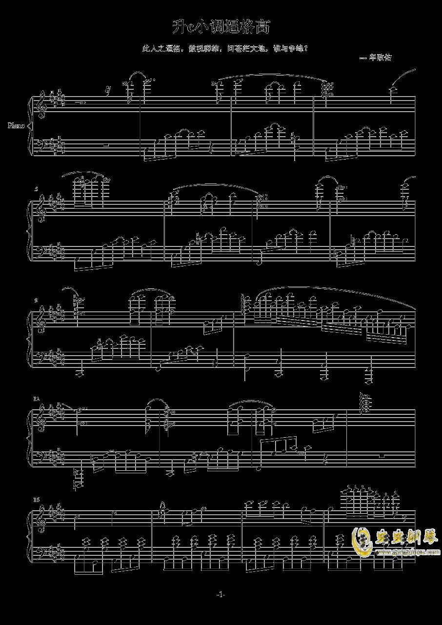 升c小调逼格高钢琴谱 第1页