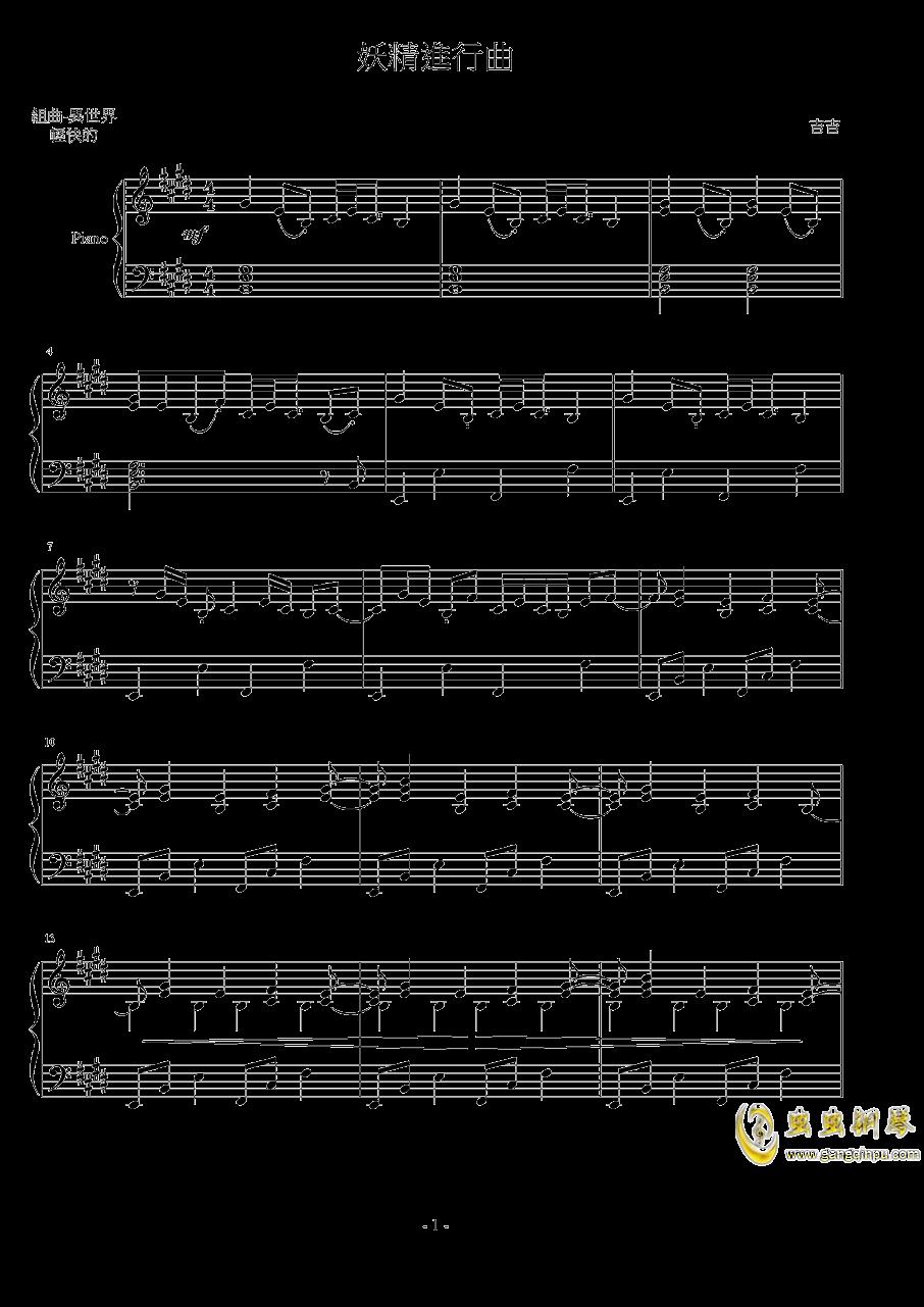 ��世界-妖精�M行曲钢琴谱 第1页