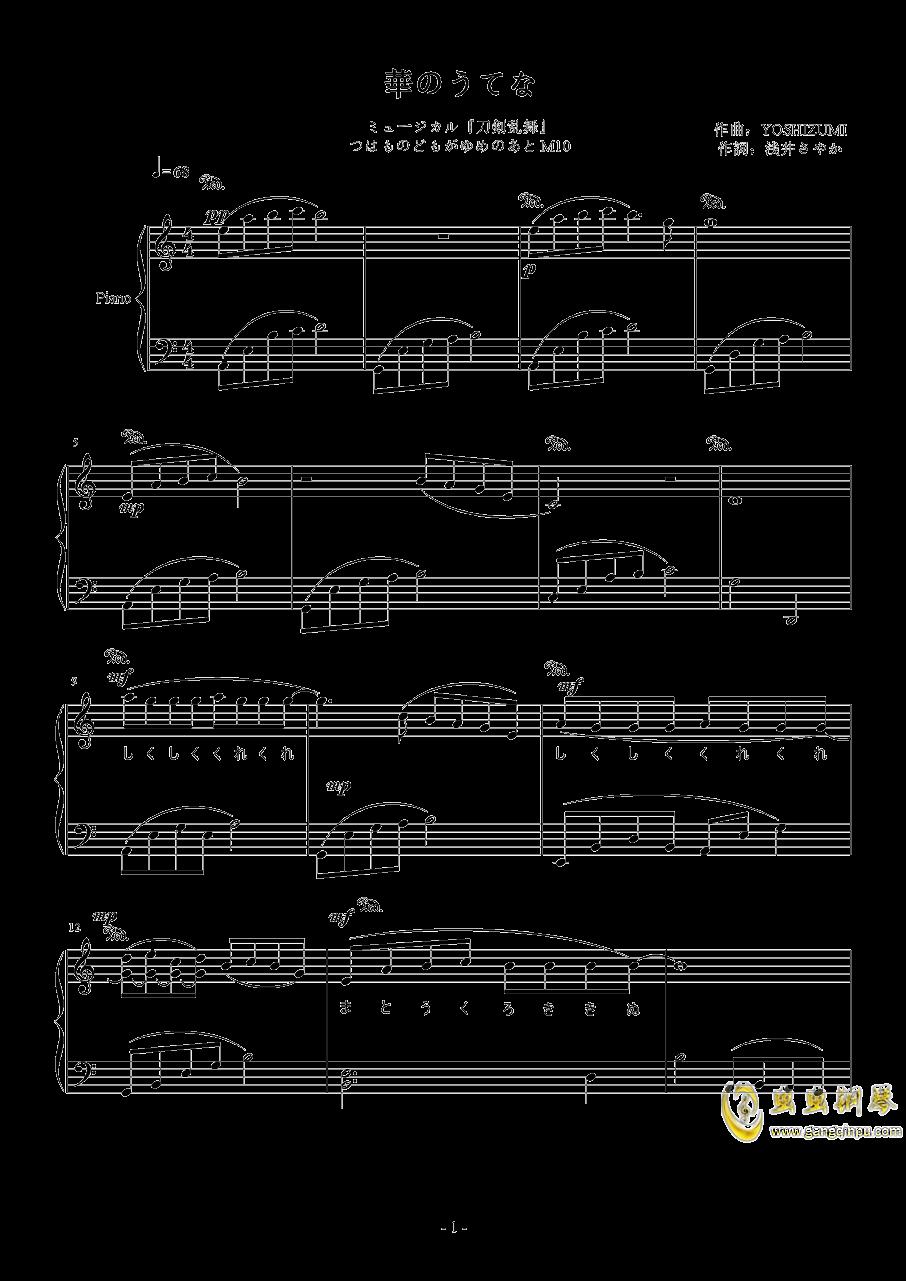 �Aのうてな钢琴谱 第1页