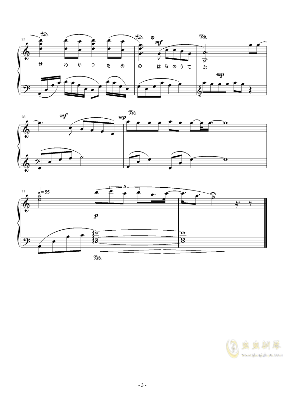 �Aのうてな钢琴谱 第3页