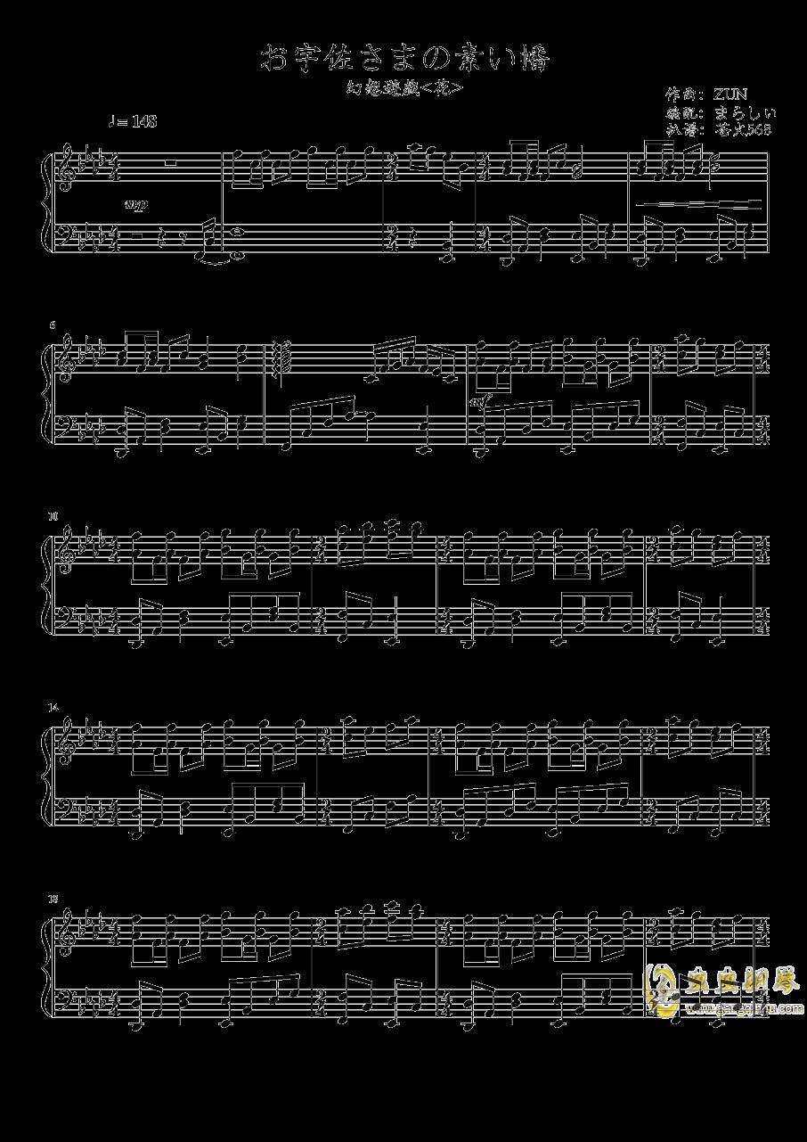 东方花映冢钢琴谱 第1页