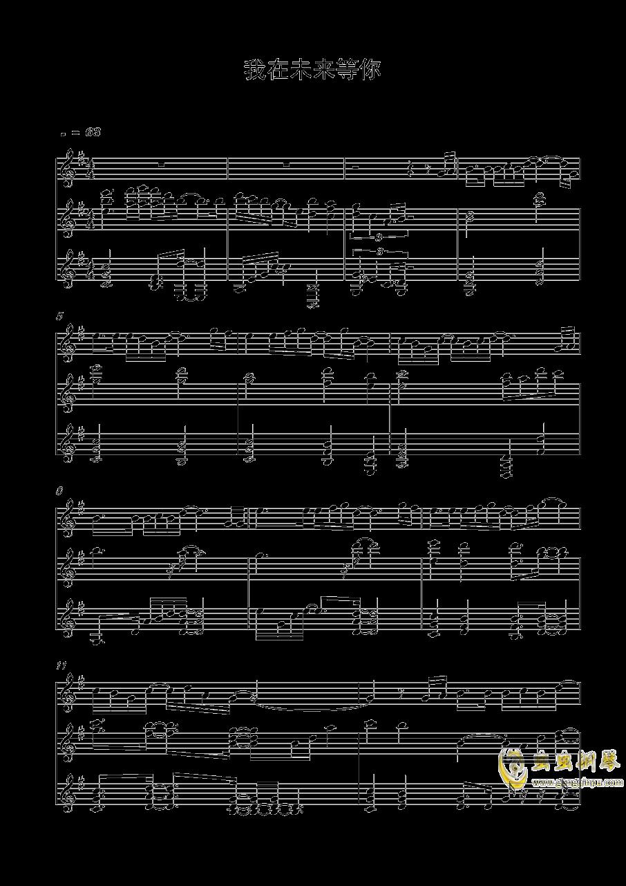 我在未来等你钢琴谱 第1页