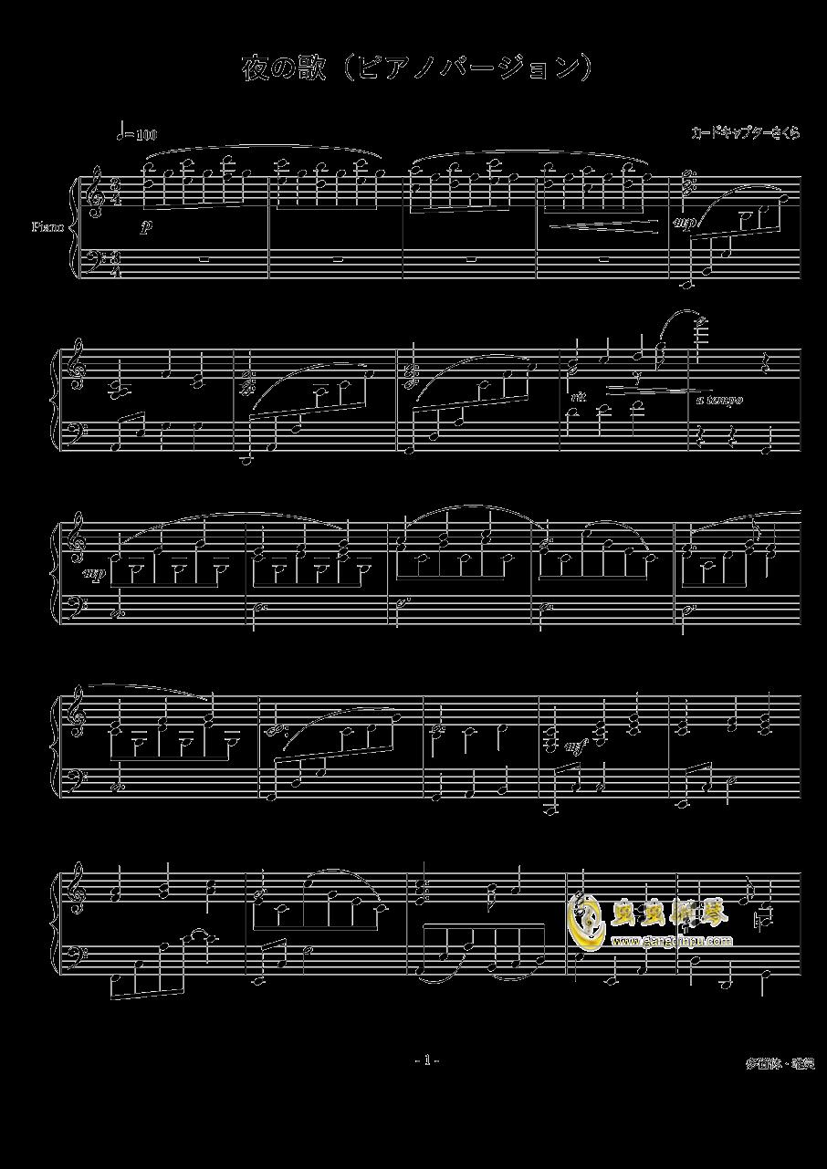 夜之歌钢琴谱 第1页
