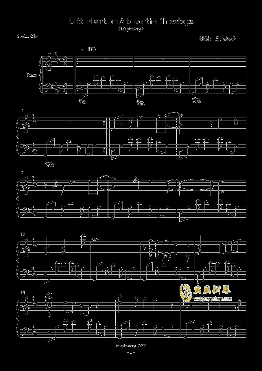 冒险岛明珠港钢琴谱 第1页