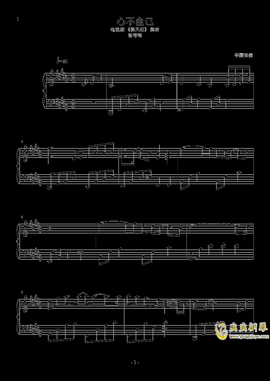 心不由己钢琴谱 第1页