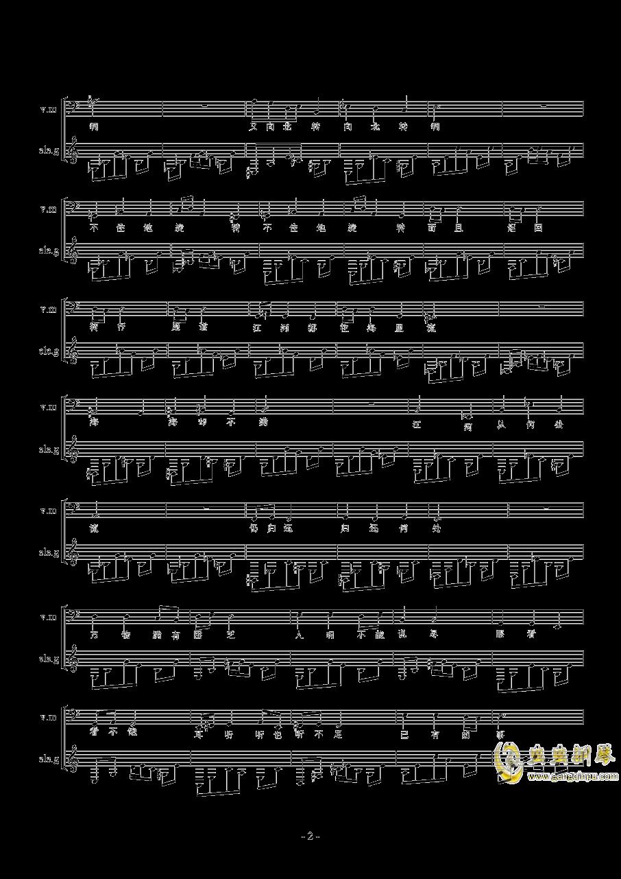 传道书钢琴谱 第2页