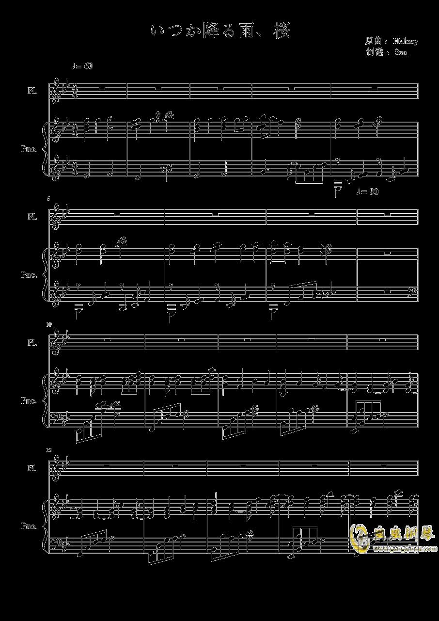 いつか降る雨钢琴谱 第1页