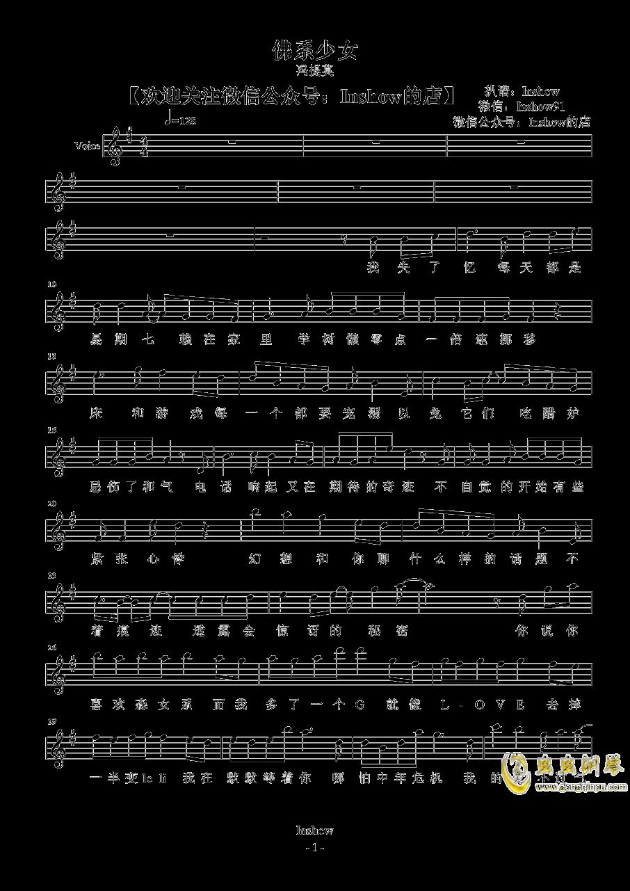 佛系少女钢琴谱 第1页