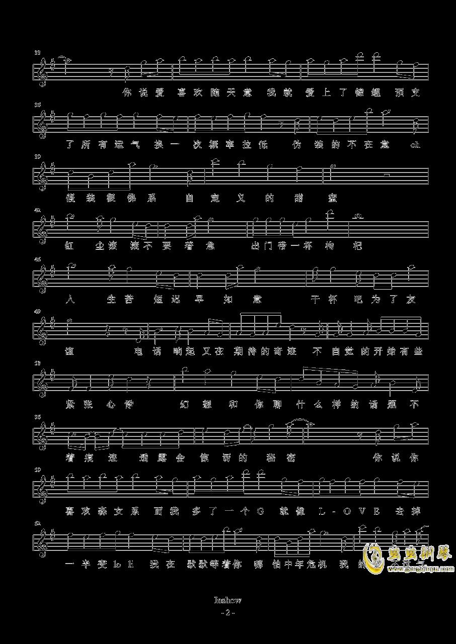 佛系少女钢琴谱 第2页