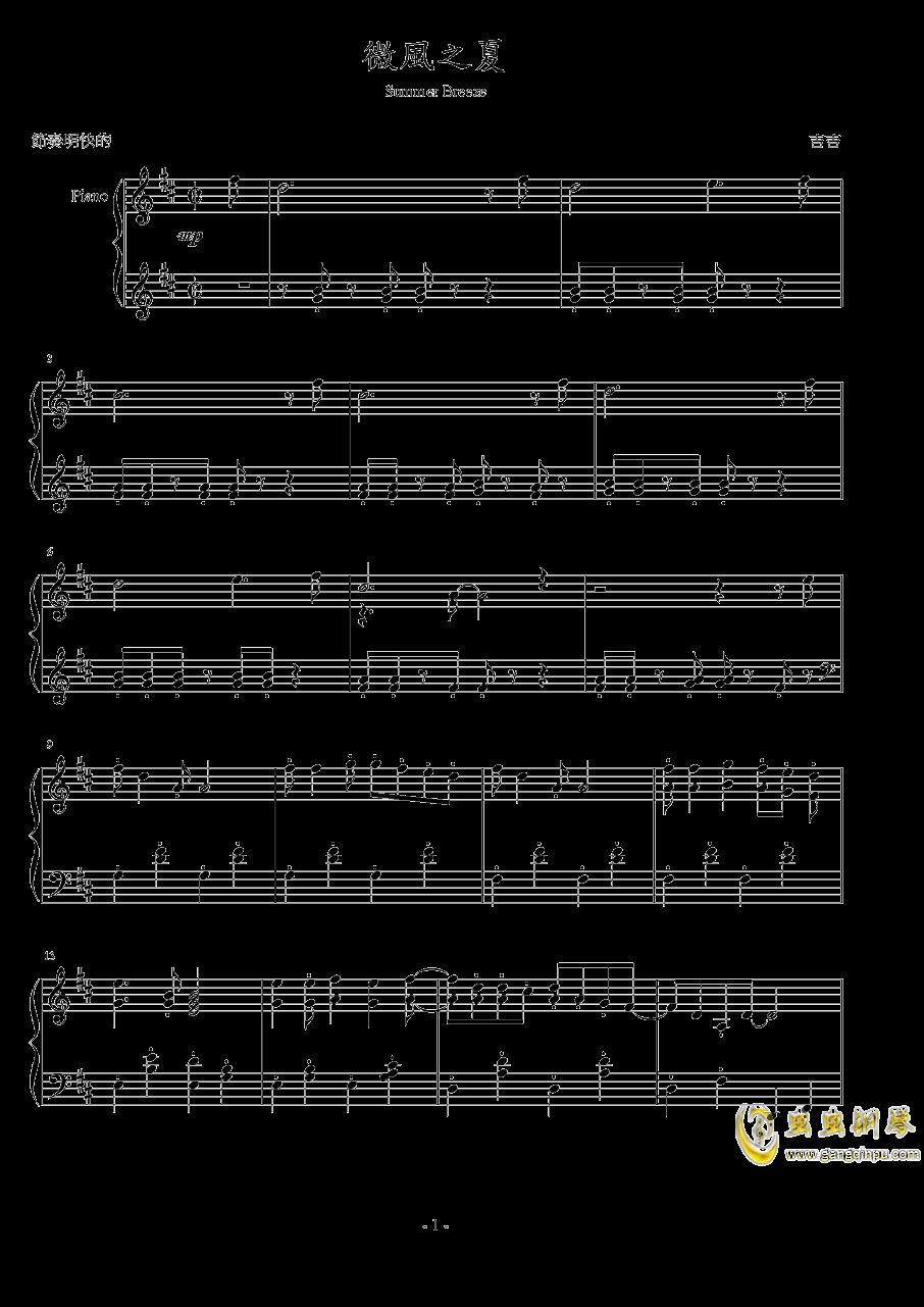 微�L之夏钢琴谱 第1页
