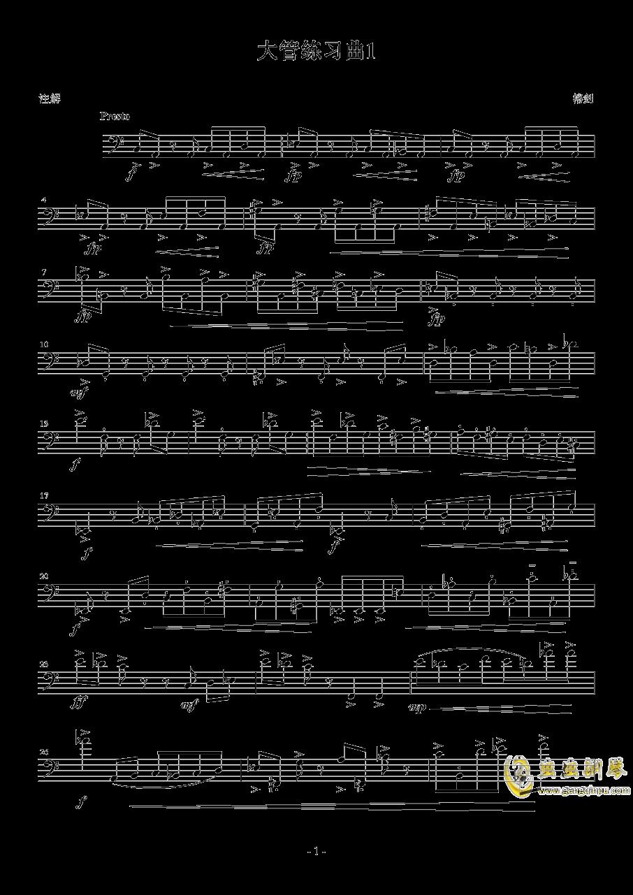 大管练习曲钢琴谱 第1页