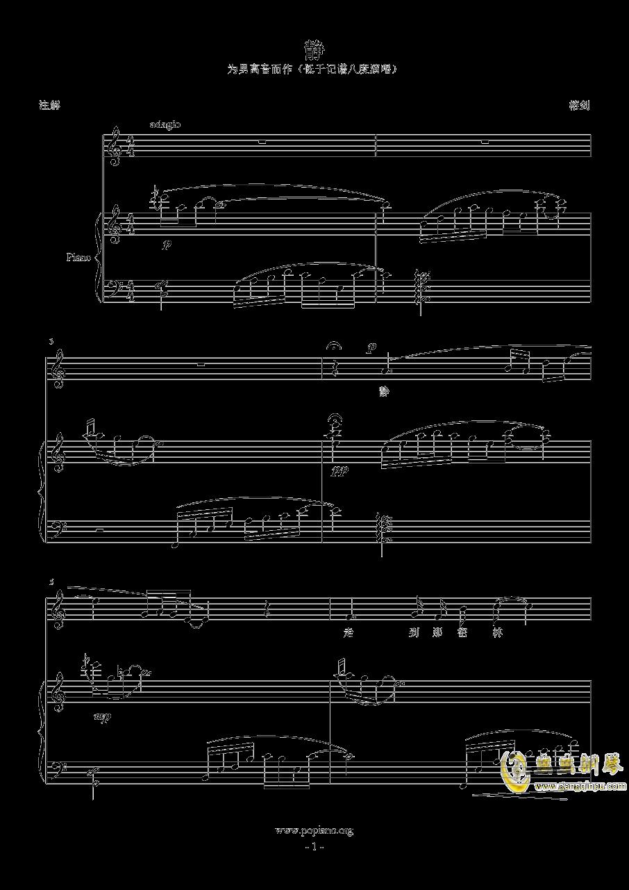 静钢琴谱 第1页