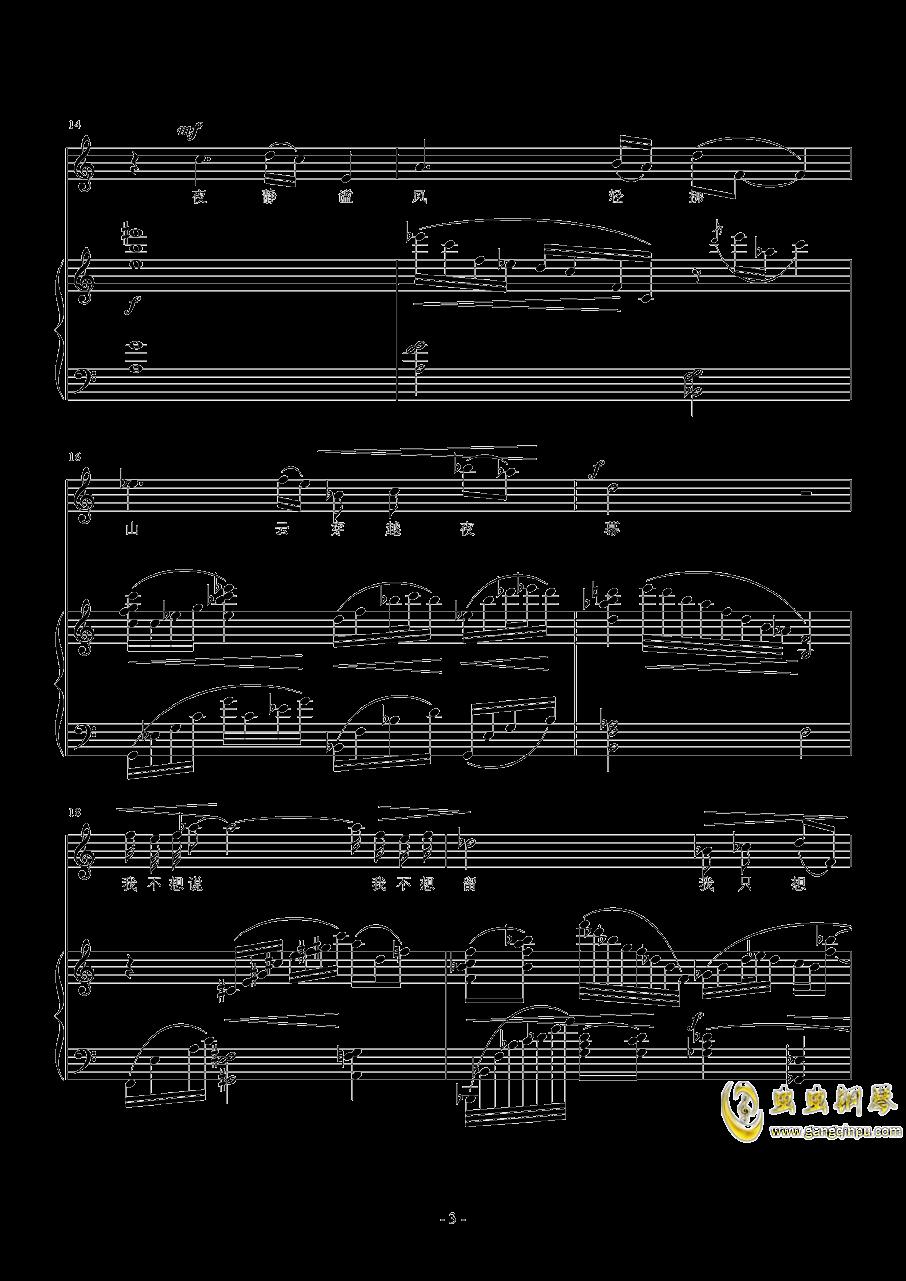 静钢琴谱 第3页