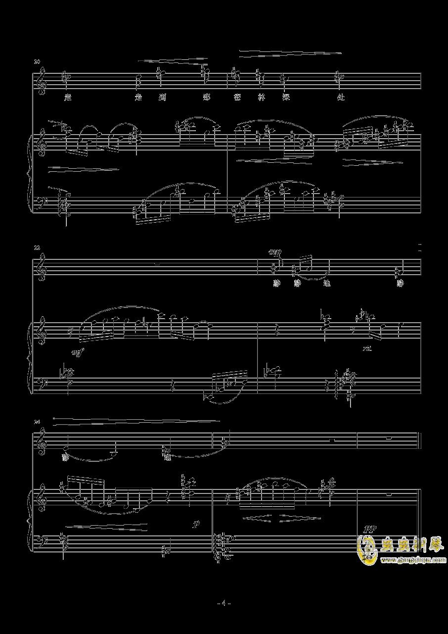 静钢琴谱 第4页
