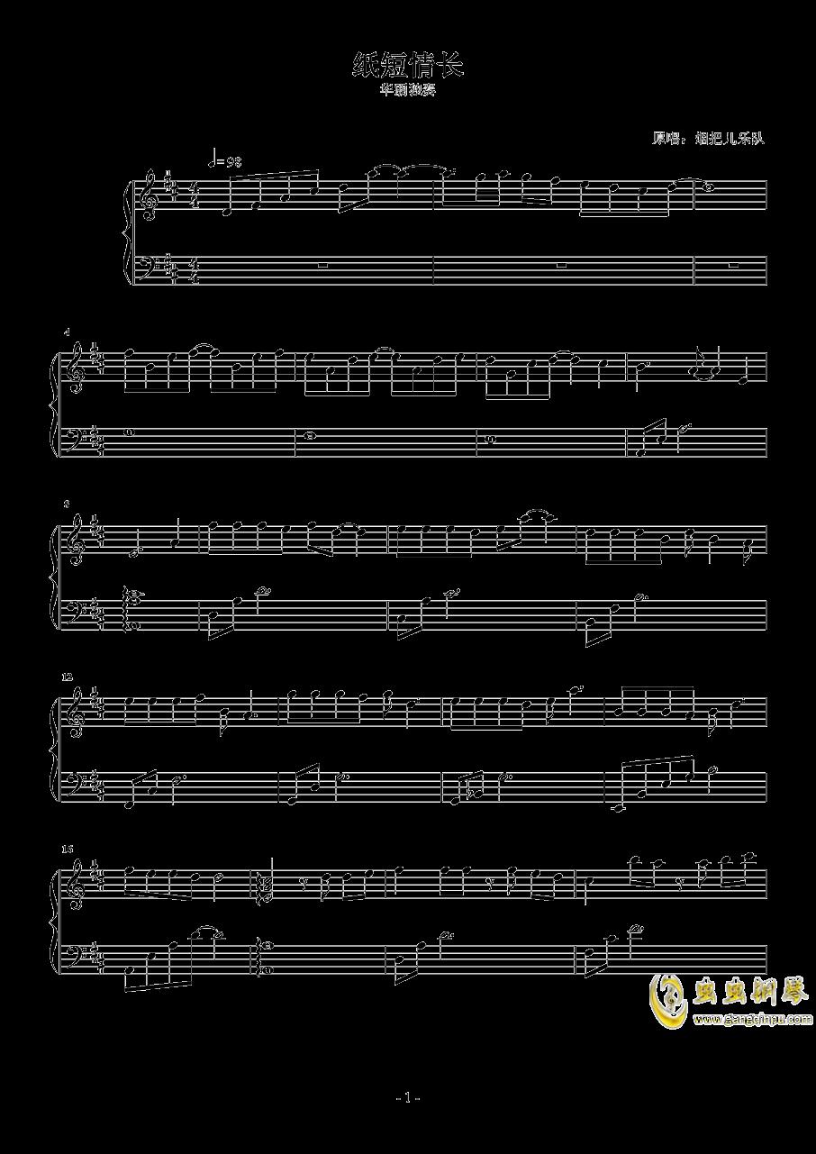 纸短情长钢琴谱 第1页