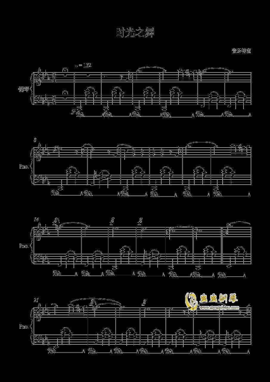 时光之舞钢琴谱 第1页