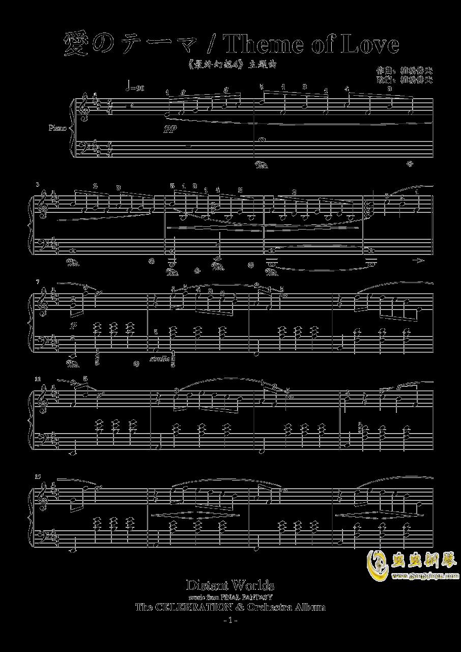 最终幻想4 爱的主题钢琴谱 第1页