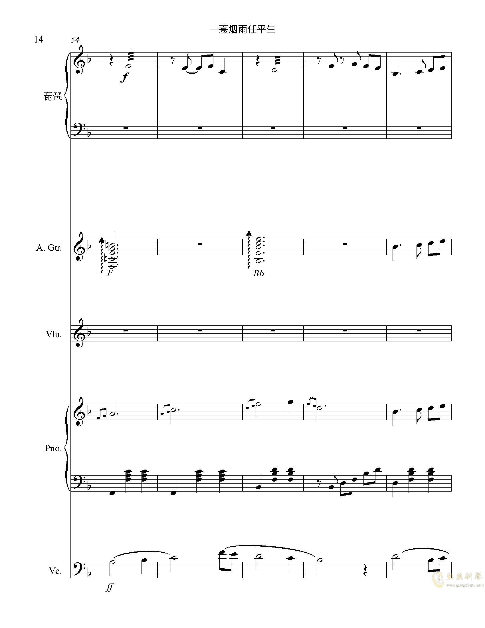 一蓑烟雨任平生钢琴谱 第14页