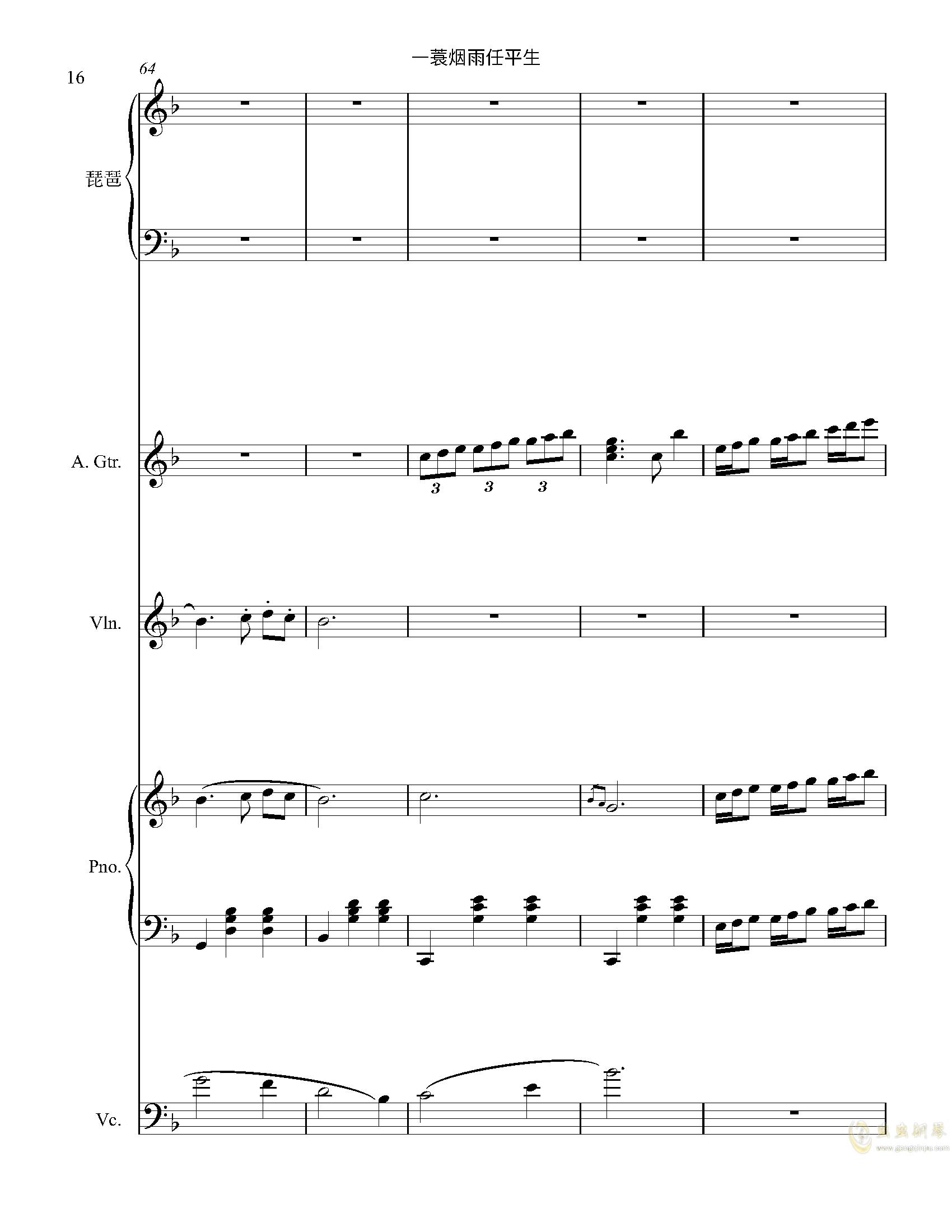 一蓑烟雨任平生钢琴谱 第16页