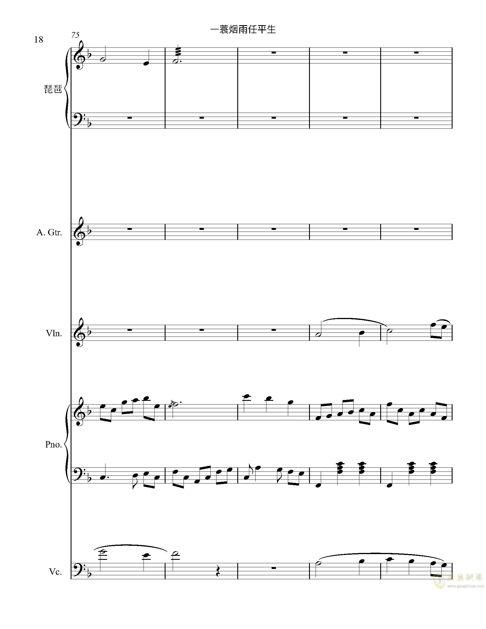 一蓑烟雨任平生钢琴谱 第18页