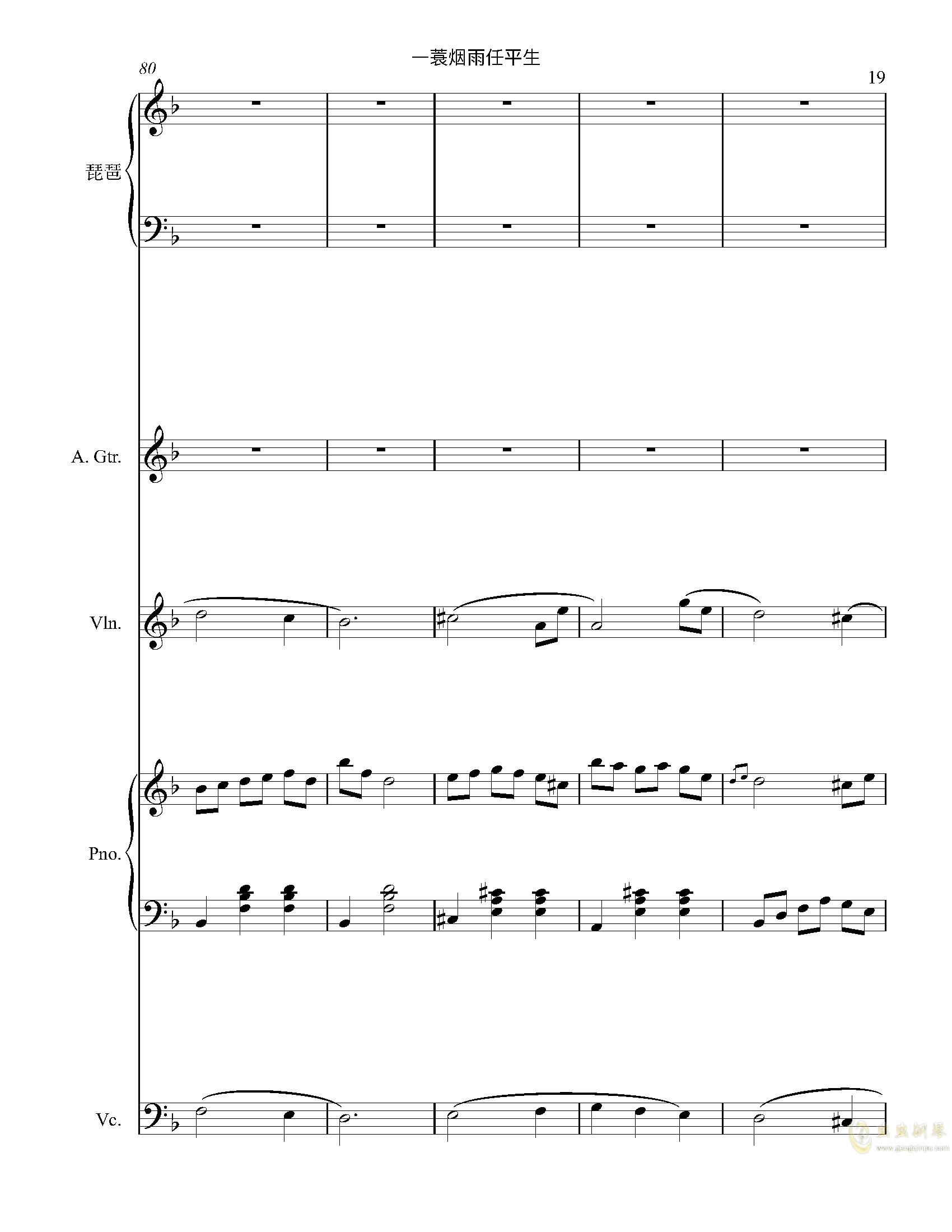 一蓑烟雨任平生钢琴谱 第19页