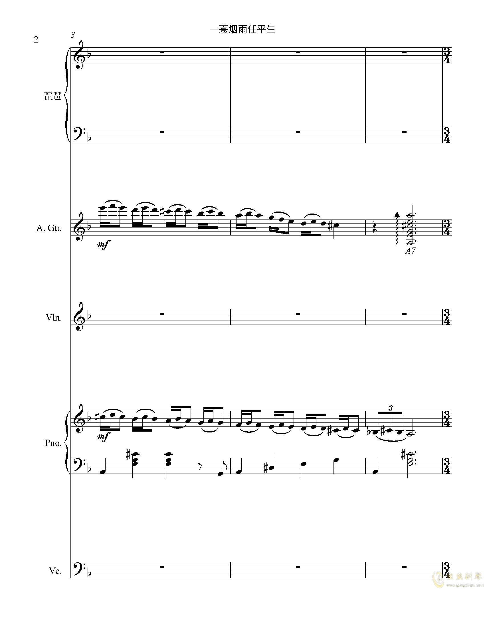一蓑烟雨任平生钢琴谱 第2页