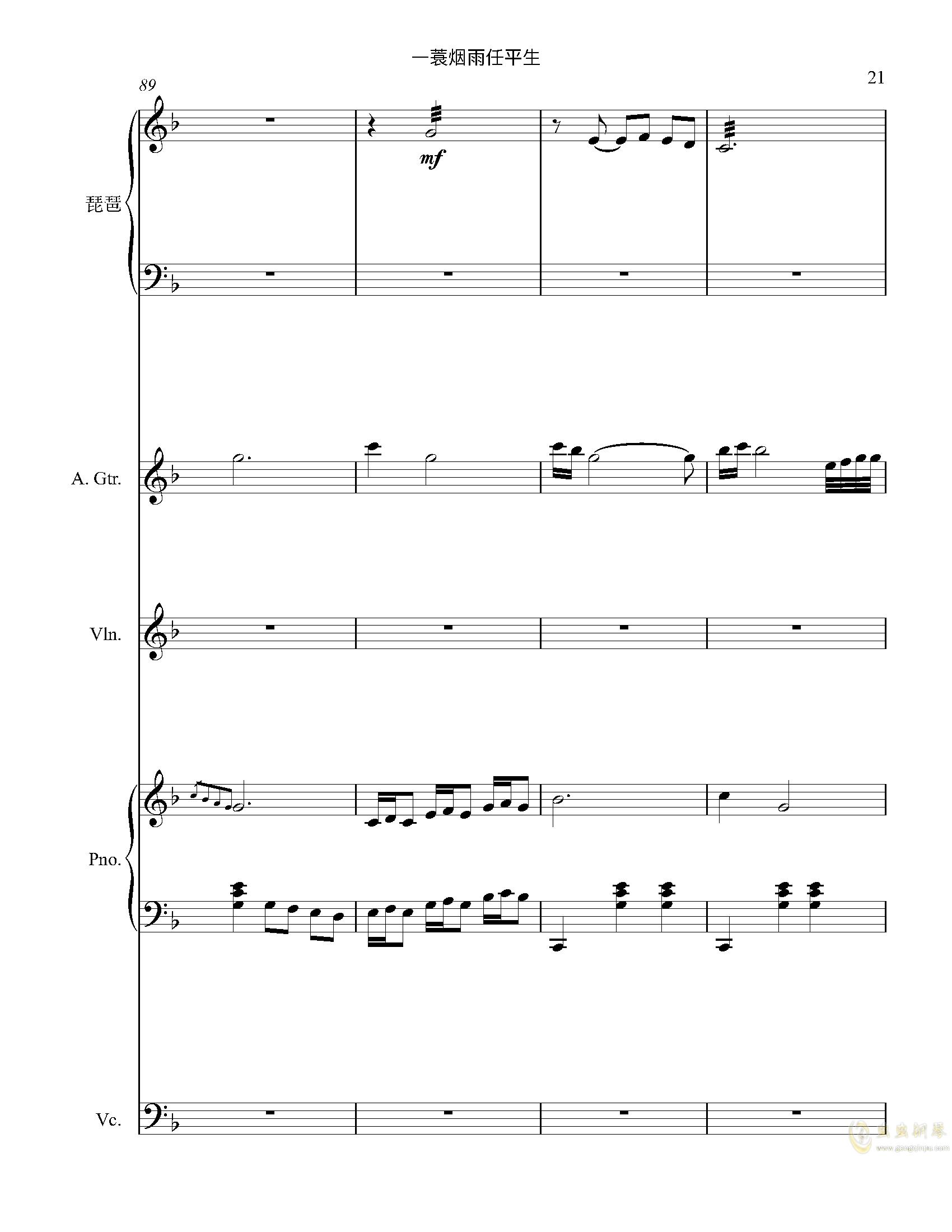 一蓑烟雨任平生钢琴谱 第21页