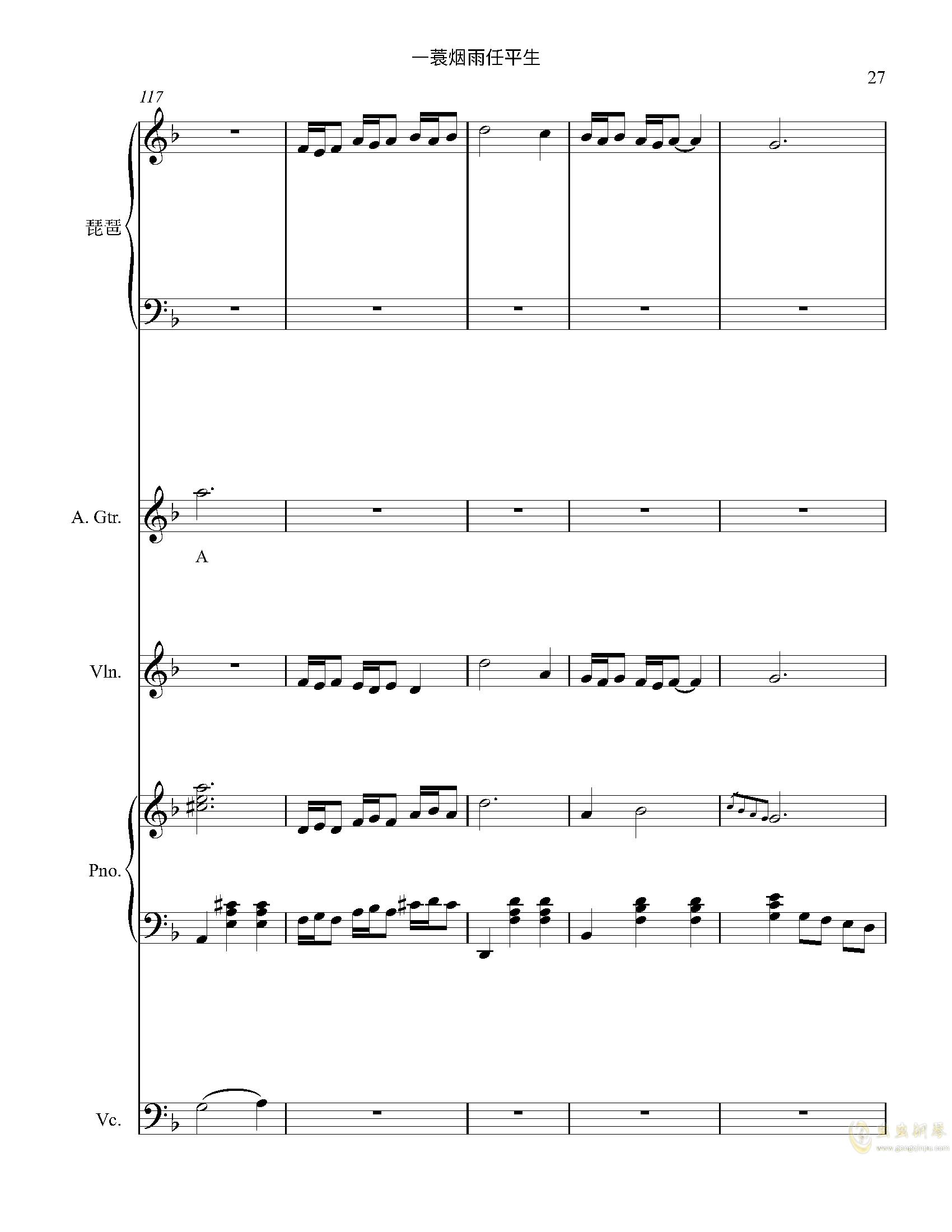 一蓑烟雨任平生钢琴谱 第27页