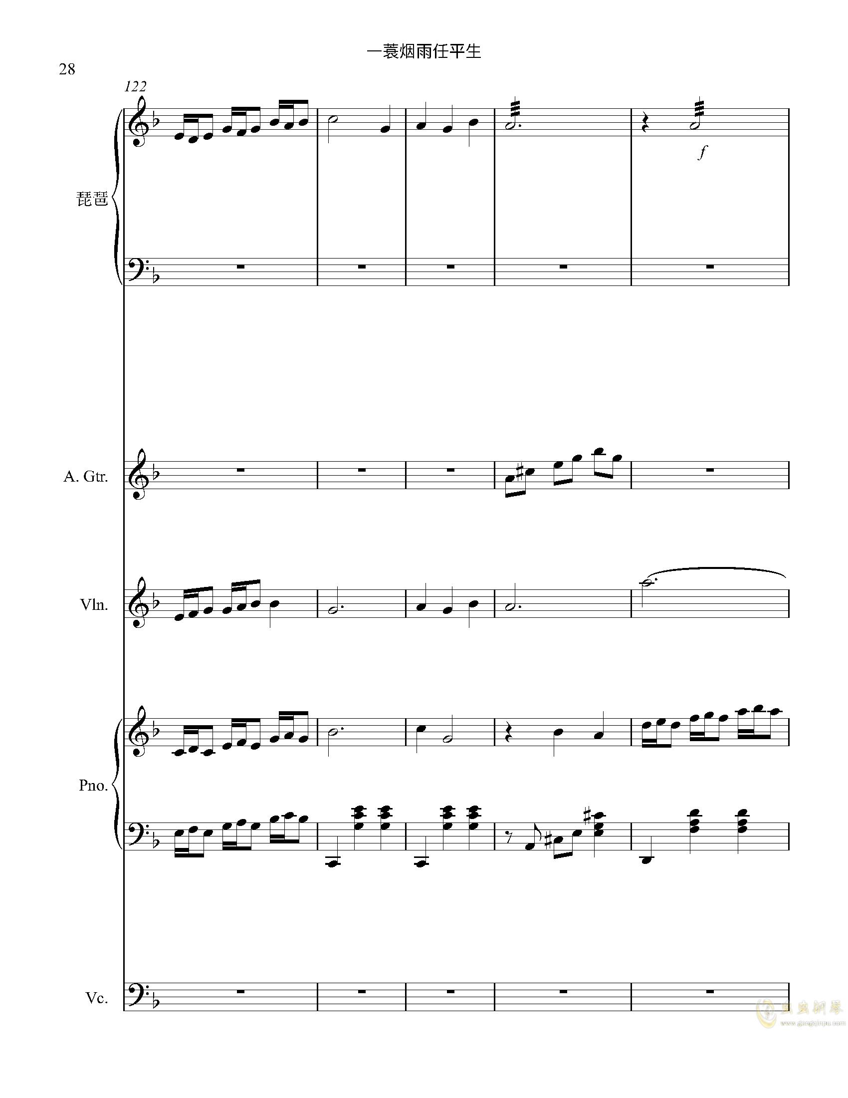 一蓑烟雨任平生钢琴谱 第28页