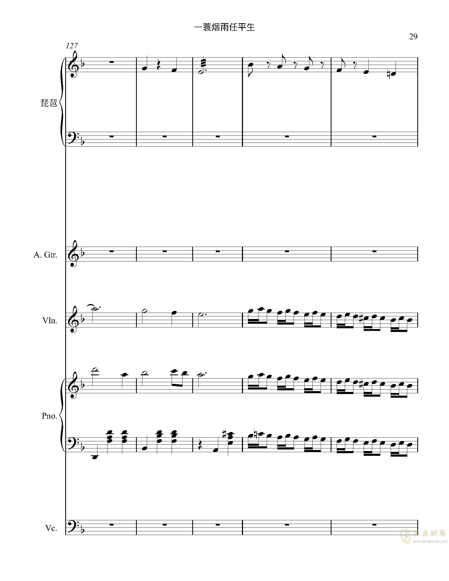 一蓑烟雨任平生钢琴谱 第29页