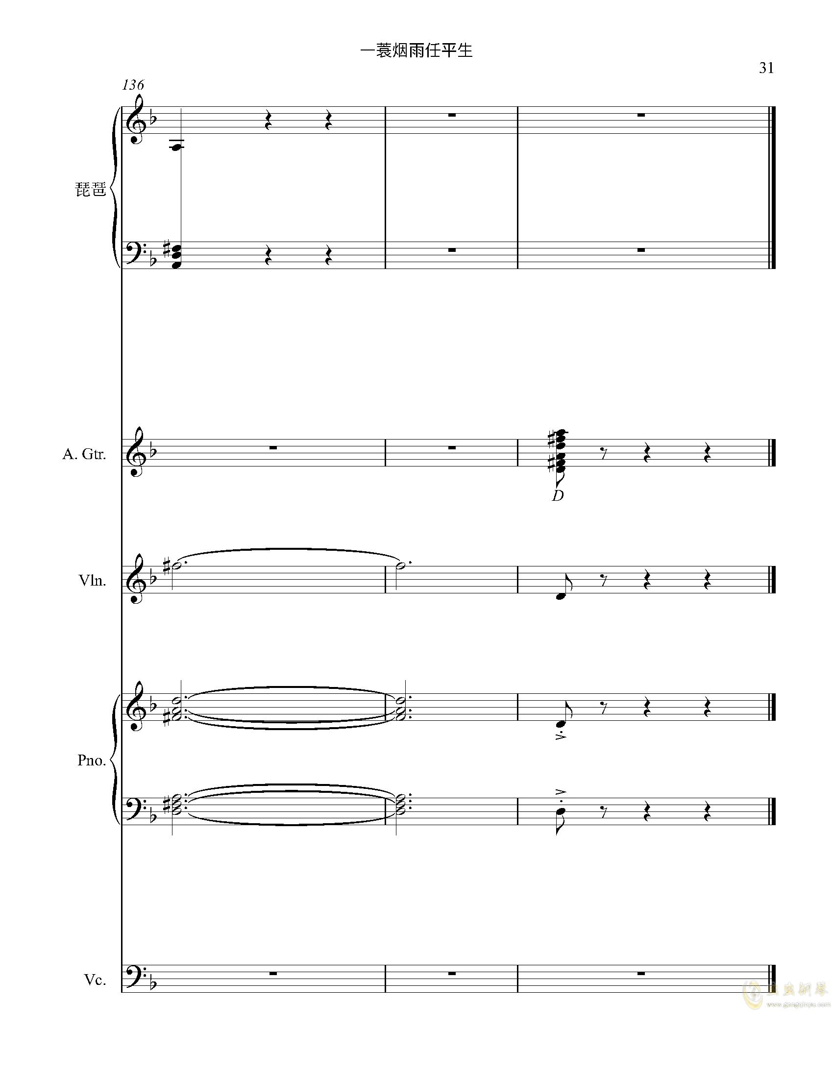 一蓑烟雨任平生钢琴谱 第31页