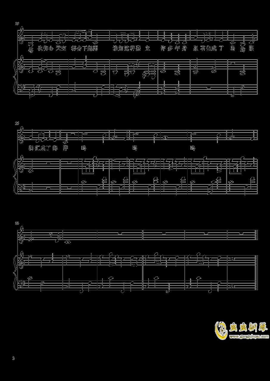 忧伤的巨人钢琴谱 第2页