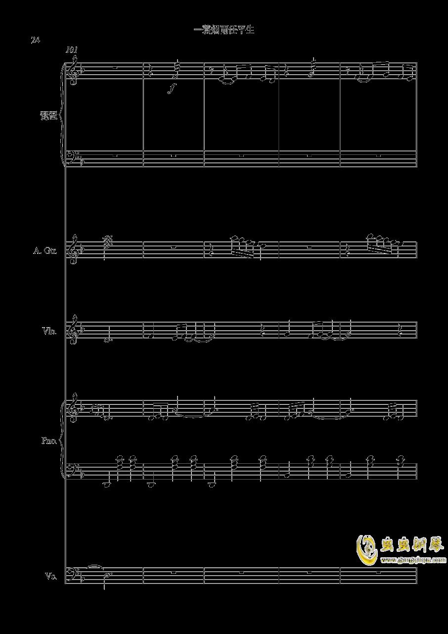 一蓑烟雨任平生钢琴谱 第24页