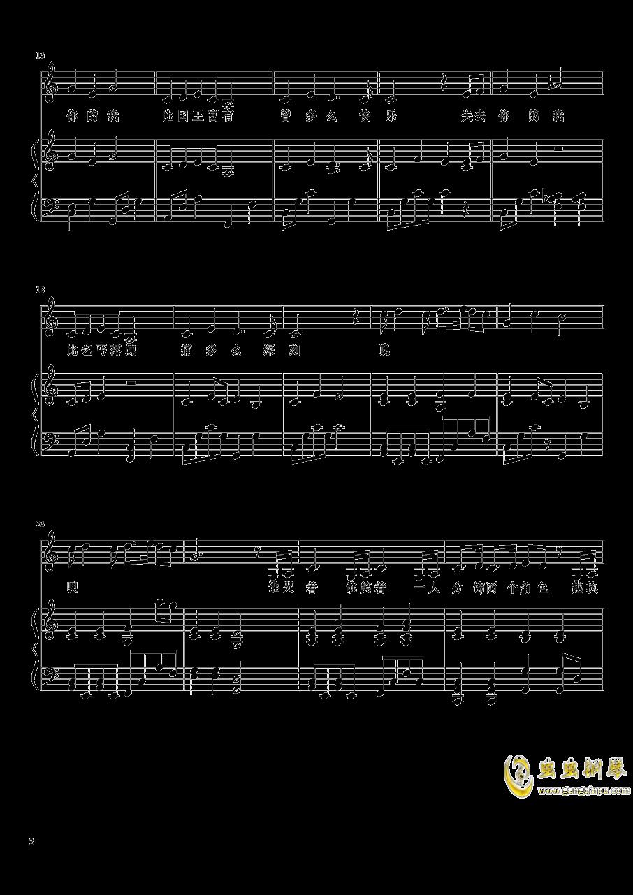 国王与乞丐钢琴谱 第2页