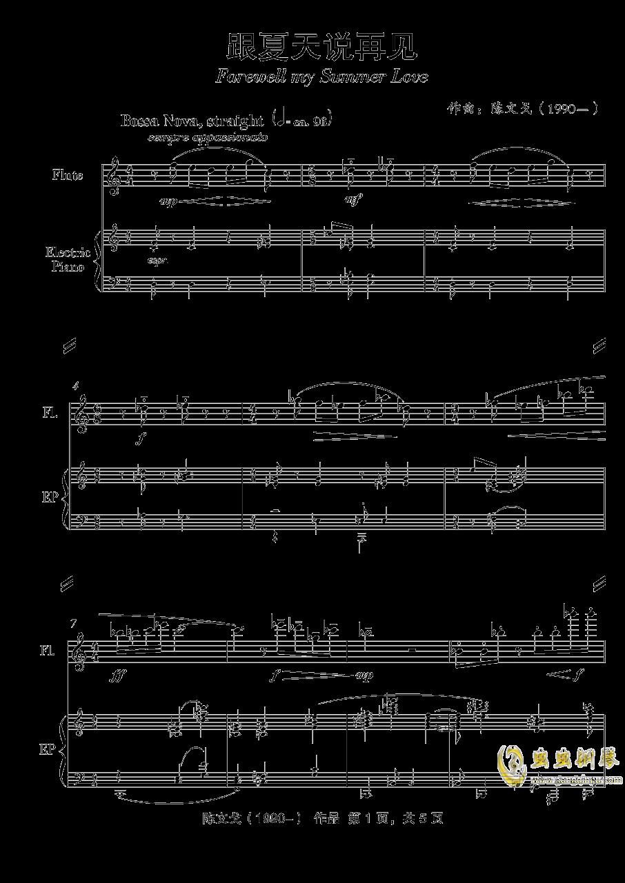 跟夏天说再见, 陈文戈钢琴谱 第1页