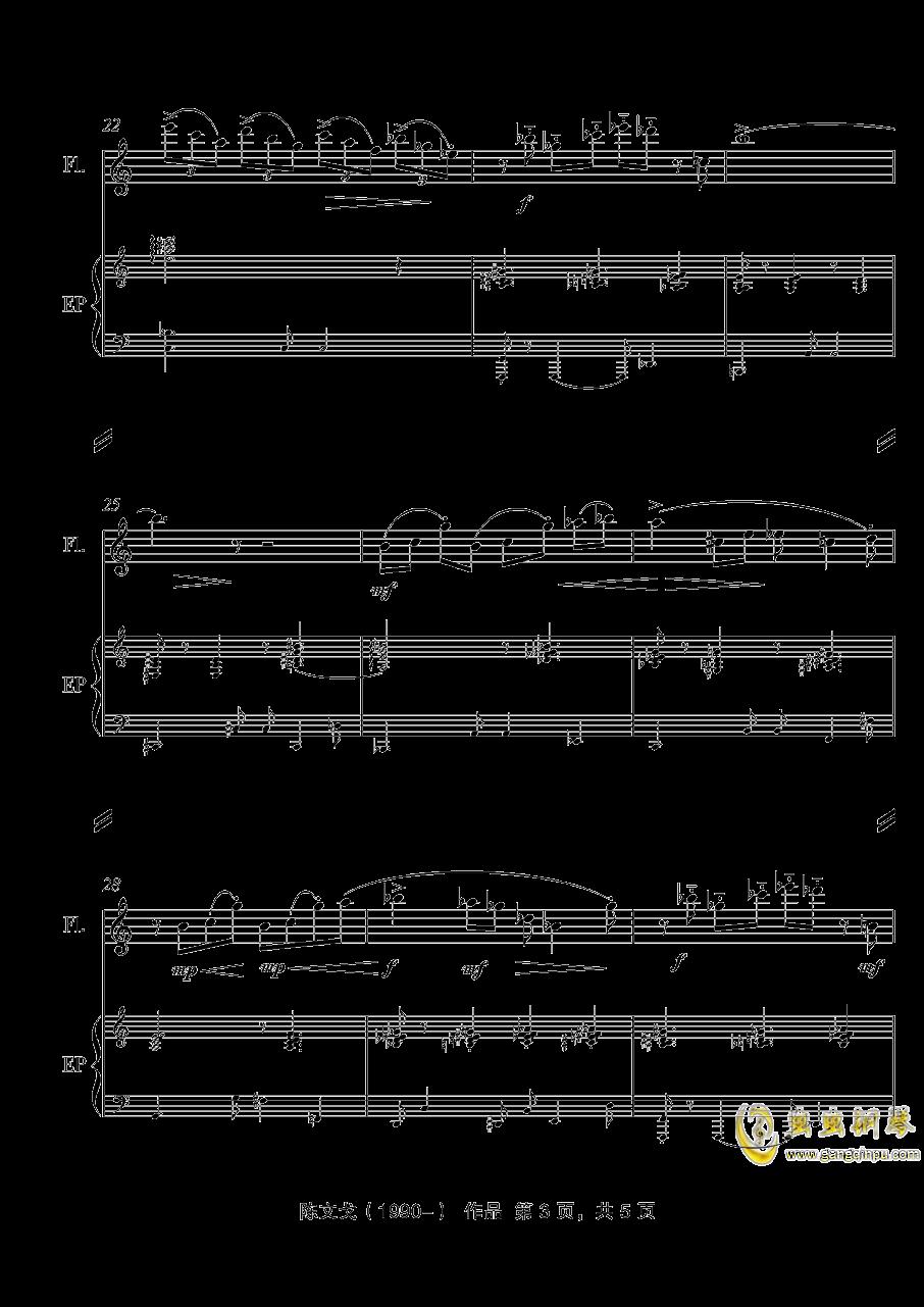 跟夏天说再见, 陈文戈钢琴谱 第3页