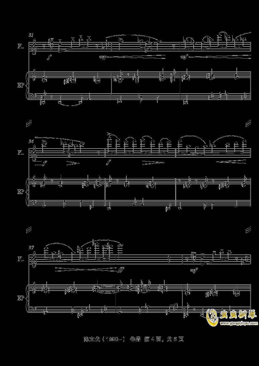 跟夏天说再见, 陈文戈钢琴谱 第4页