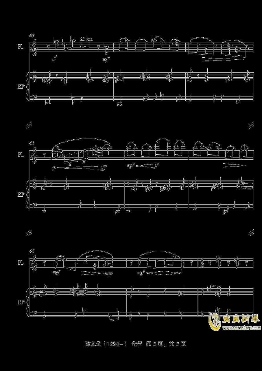 跟夏天说再见, 陈文戈钢琴谱 第5页