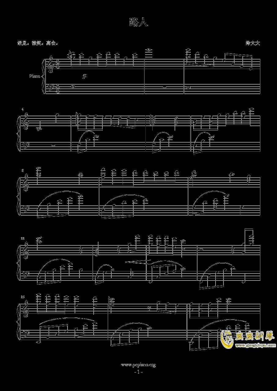 路人钢琴谱 第1页