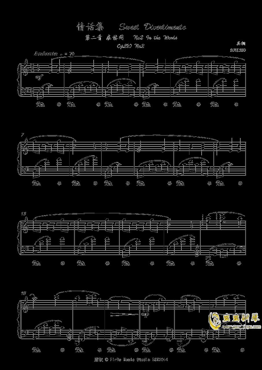 情话集 - 在林间钢琴谱 第1页