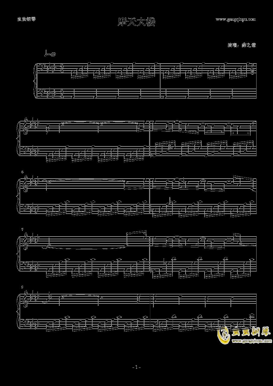 摩天大楼钢琴谱 第1页