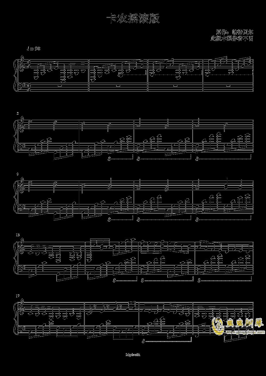 卡农钢琴谱 第1页
