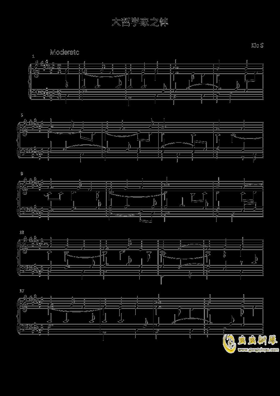 大哲学家之悼钢琴谱 第1页