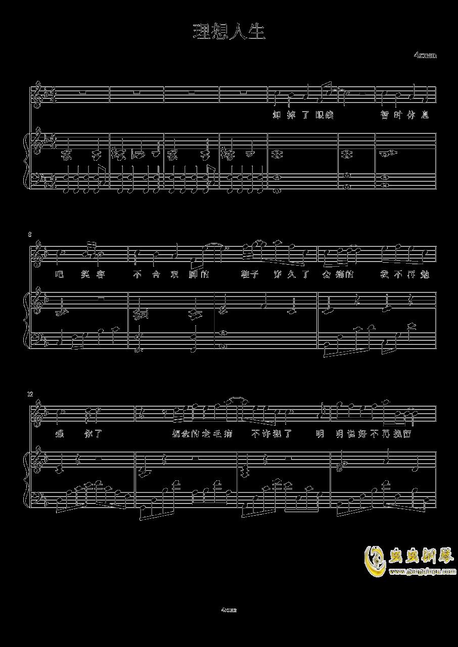 理想人生钢琴谱 第1页