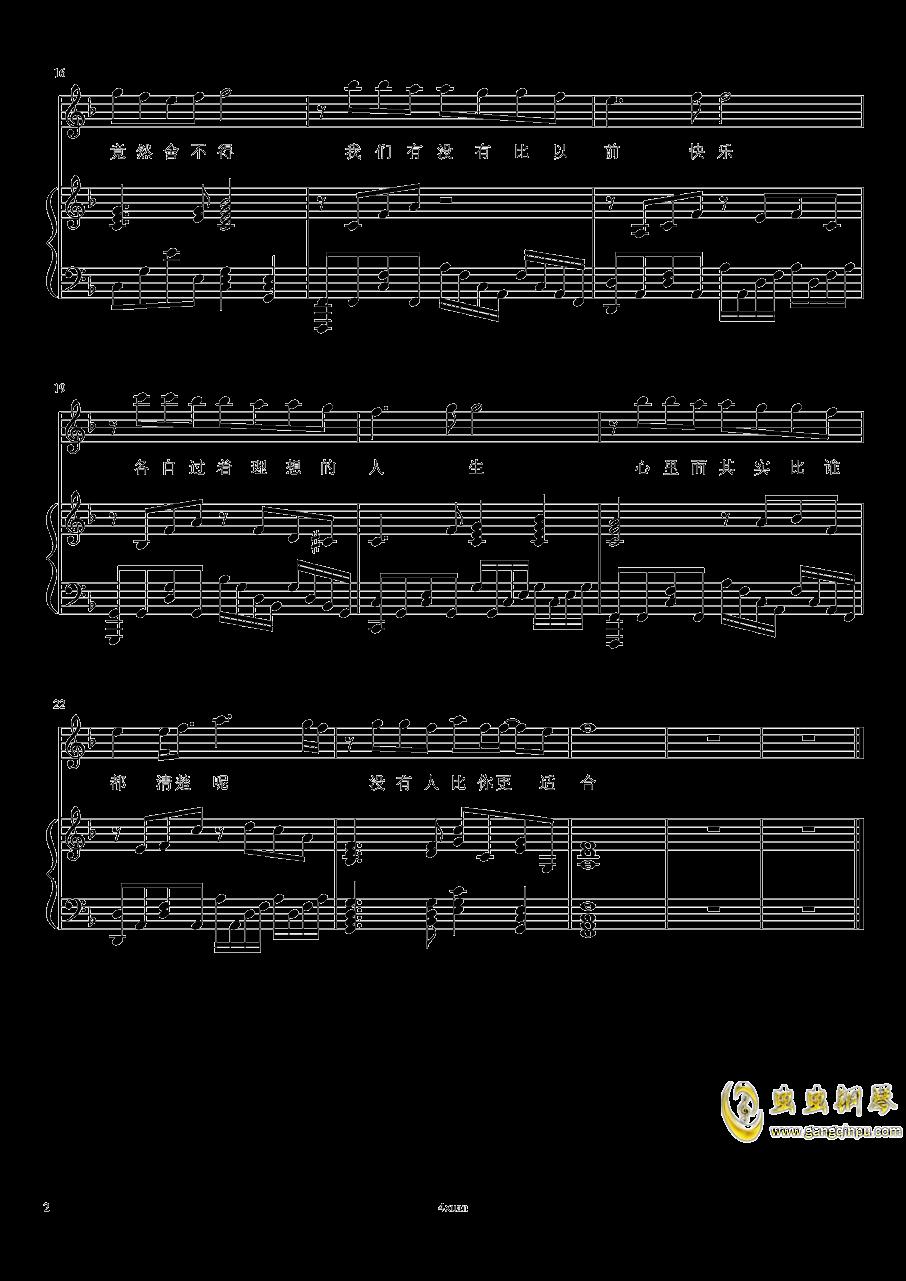 理想人生钢琴谱 第2页