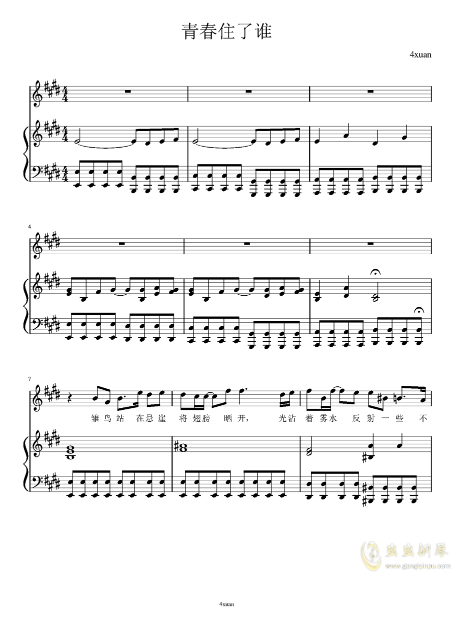 青春住了谁钢琴谱 第1页