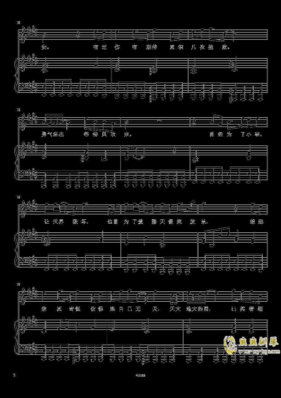 青春住了谁钢琴谱 第2页