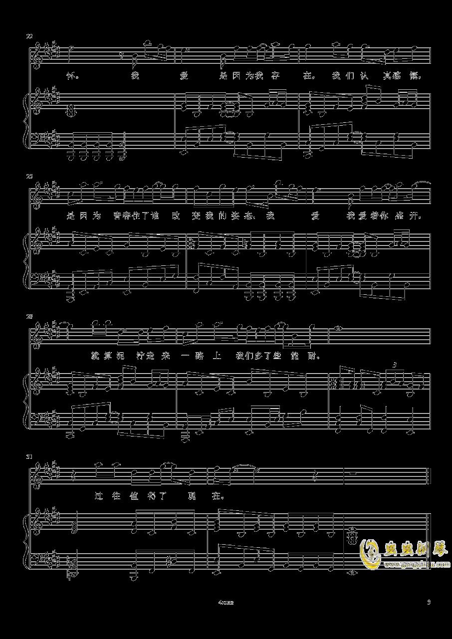 青春住了谁钢琴谱 第3页